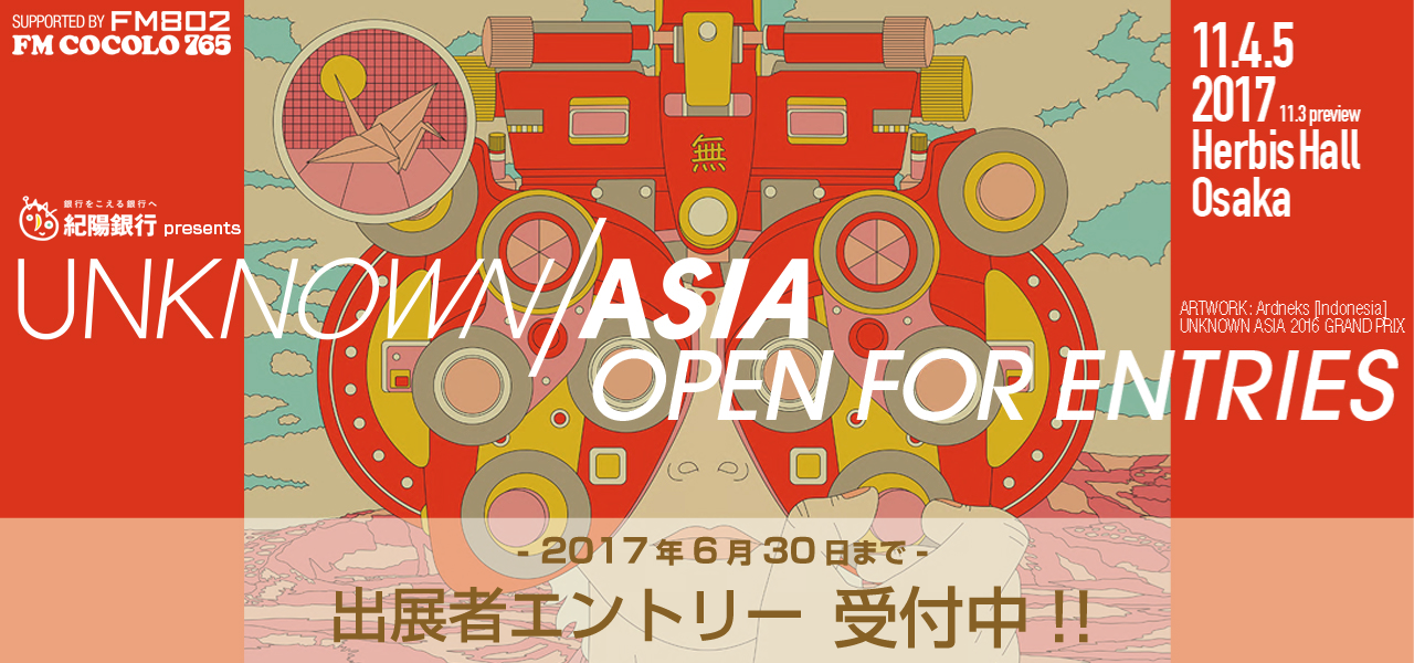 UNKNOWN ASIA ART EXCHANGE OSAKA 2017