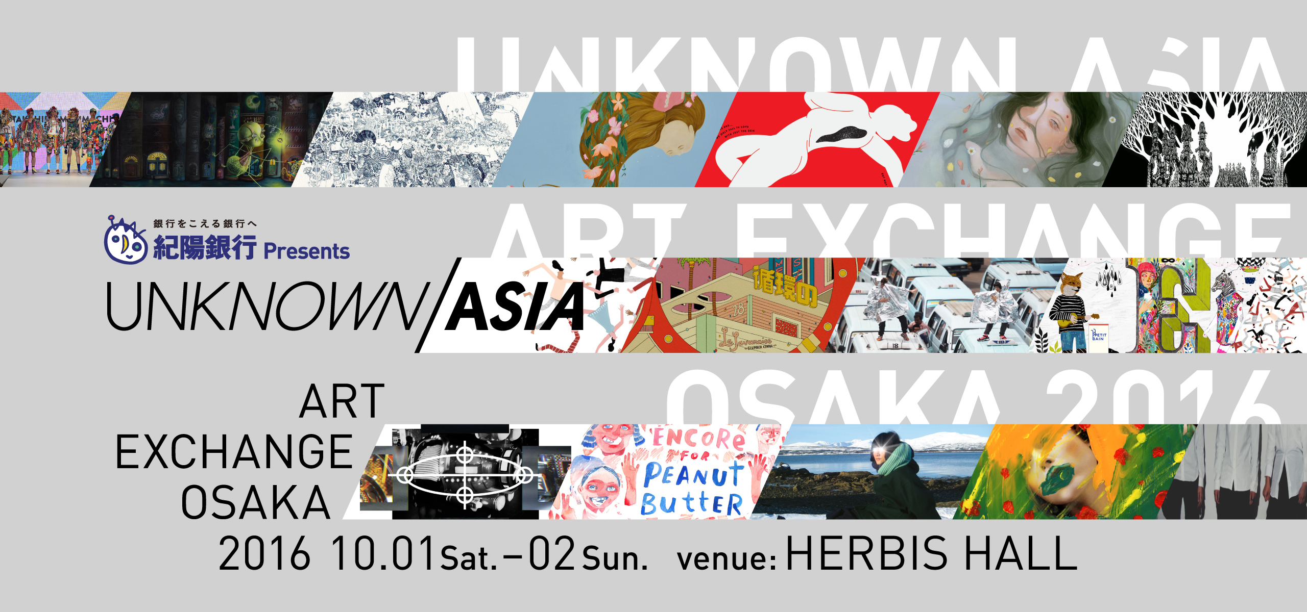 UNKNOWN ASIA ART EXCHANGE OSAKA 2016